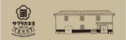 吉村醸造直売所