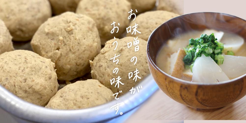 手作り麦味噌セット