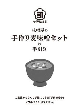 味噌作り手引書