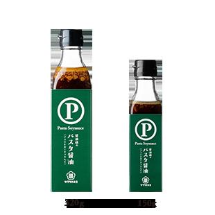 パスタ醤油