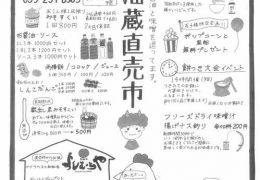 第20回サクラカネヨ醤油蔵直売市